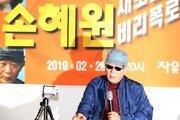 """손혜원 동생 """"누나 차명 부동산 7건 더 있다"""" 주장"""