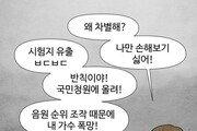 남북관계? 재벌갑질? '안궁안물'… 교장쌤 비리 문제 유출엔 'ㅂㄷㅂㄷ'