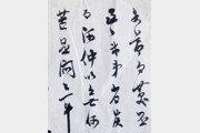 [구본진의 필적]〈49〉바른 부자 최준