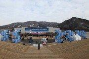 2018평창올림픽·패럴림픽 기념행사 무관심 속 폐막