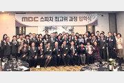 MBC아카데미, 리더십 발현 위한 최고 커리큘럼