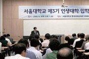 100세 인생 후반부 도와주는 '서울대학교 제3기 인생대학'