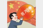[횡설수설/구자룡]중국의 고무줄 통계