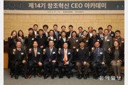 '창조혁신 CEO 아카데미' 14기 개강식
