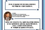 한국은 중재자가 아니었다, '北 달래는 역할' 계속될 경우엔…[청년이 묻고 우아한이 답하다]