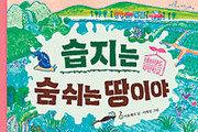 [어린이 책]도롱뇽-부레옥잠… 습지가 품은 생명들