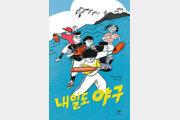 [어린이 책]야구 시합 있는 날… 섬 전체가 들썩들썩