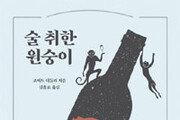 [책의 향기]알코올과 카페인… 인간이 사랑한 마실 것의 역사