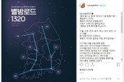 [연예뉴스 HOT 5] '별밤' 50주년 기념 야외 생방송