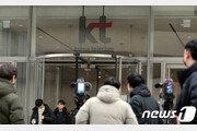 "KT 노조 ""황교안·정갑윤 국회의원 아들도 근무…檢, 채용비리 수사해야"""