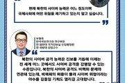 북한의 '생계형' 사이버 범죄 막을 길은?[청년이 묻고 우아한이 답하다]