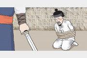 [임용한의 전쟁史]〈49〉처형된 포로