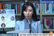 """윤지오 """"송선미 장자연 몰랐다? 기본적인 매너 안 되신 것 같다"""""""