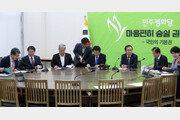 평화당, 여야 4당 중 선거제 개혁안 첫 추인…만장일치
