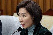 """나경원 """"MB 보석 허가, 김경수 석방 위한 기획 아닌지 의심"""""""