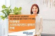 시장 변동에도 꾸준한 수익률 '스마트 헤지펀드 셀렉션 펀드'