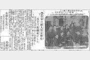 """日신문 """"3·1운동 1주년에 도쿄 유학생 200여 명 만세시위"""""""