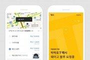 승차거부 없는 택시 '웨이고 블루' 시범 서비스 시작