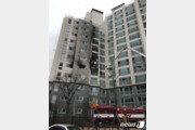 군산 한 아파트 5층서 화재…임산부 등 12명 부상
