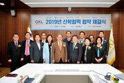 그랜드코리아레저(GKL), '2019 산학협력 협약식' 개최