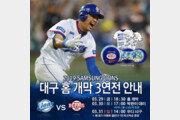 삼성, 29~31일 홈 개막 3연전 시구자·이벤트 공개