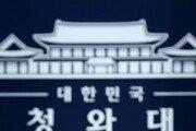 """靑 """"文대통령 가족 누구도 특권·특혜와 멀다…곽상도, 증거로 말하길"""""""