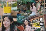 """""""레모나 먹고 아이린 팬 사인회 오세요"""""""
