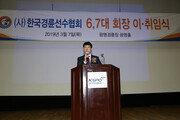 이경태 7대 한국경륜선수협회장 취임