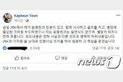 """윤갑근, '별장 성접대 연루' 보도 손석희 고소…""""가짜뉴스 책임 져야"""""""