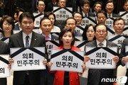 선거제 개편안 패스트트랙 분수령…'나홀로 투쟁' 한국당, 반전? 고립?