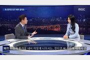 """왕종명 윤지오에 공개 사과…尹 """"무책임 보도, 반복되지 않았으면"""""""