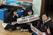 """""""친일파 발언 규탄"""" 나경원 지역구 사무실 점거 6명 연행"""