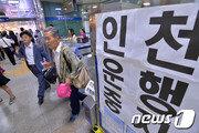 '퇴근시간대 운행 중단'…인천 지하철 1호선 정전에 '환불 소동'