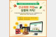 농수산식품유통공사, '바로정보' 홈페이지 오픈 기념 이벤트 진행