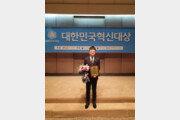 국내 대표 음원 전문 기업 금영엔터테인먼트, '대한민국 혁신대상' 2년 연속 수상 쾌거