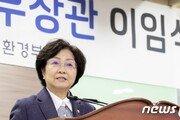 검찰, '환경부 블랙리스트' 김은경 전 장관 영장…25일 결정