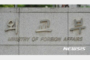 """외교부 """"中 강소성 화학공장 폭발사고 韓 국민 피해 없어"""""""
