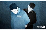 집행유예 기간 또 대마초 피운 40대, 구치소行