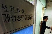 """통일부 """"北 철수 연락사무소 정상화 노력""""…협력사업 지속"""