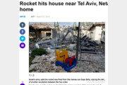 가자지구서 로켓 발사…이스라엘 가정집에 떨어져