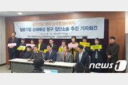 日전범기업 집단 손배소 접수 첫날…총 42명 신청