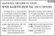 [알립니다]304회 동아일보-서울아산병원 무료 건강강좌