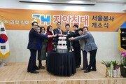 쓰리에이치, 서울 본사 개소식 개최… 서울 시대 개막