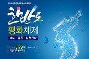[전합니다]북한연구학회, 29일 '한반도 평화체제' 주제로 춘계학술회의