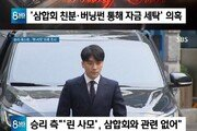"""승리, 26일 또 비공개 소환 조사 """"린사모, 삼합회와 관련없다"""""""