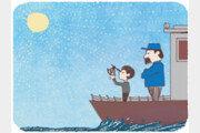[김인현의 바다와 배, 그리고 별]〈13〉태양을 잡다 안경잡이가 되다