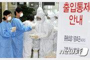 '메르스 38번 환자' 유족, 국가 상대 손배소 최종 패소