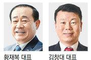 [경제계 인사]파리크라상 대표 황재복씨, 비알코리아 대표 김창대씨 外