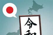 [횡설수설/서영아]일본 새 연호 '레이와'