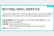 [알립니다]제11기 채널A 서포터스 16일까지 모집